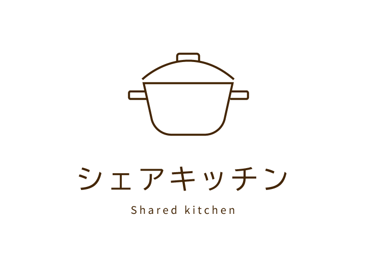 シェアキッチン