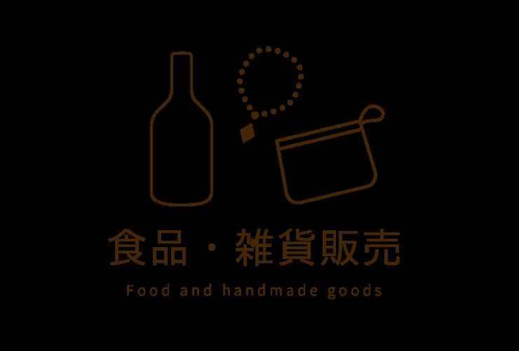食品・雑貨販売