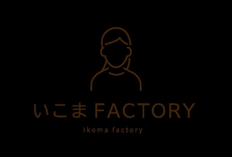 いこまFACTORY